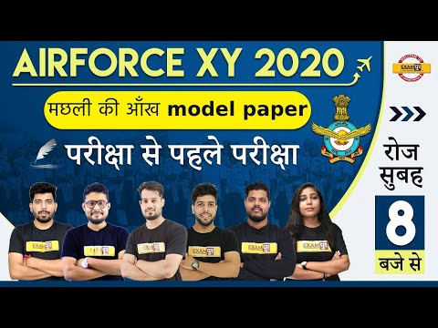 Air Force XY 2020 || Model Paper || By Examपुर Defence Warriors Team