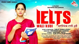 ਆਈਲੈਟਸ ਵਾਲੀ ਕੁੜੀ (IELTS WALI KUDI) FULL HD | New Punjabi Full Movie 2019 | Comedy Funny Movies 2019