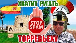 Работа в торревьехе для русскоязычных