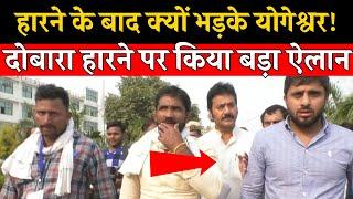 Baroda Result 2020 : बरोदा में हारने के बाद Yogeshwar Dutt ने किया बड़ा ऐलान   Bindas Haryana
