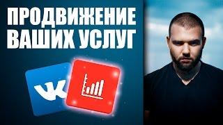 Продвижение Ваших услуг ВКонтакте. Иван Новинский