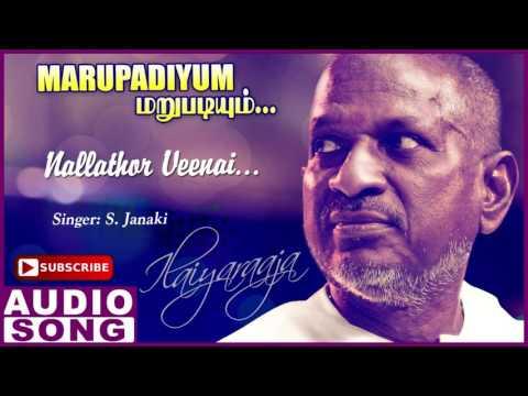 Marupadiyum Tamil Movie Songs | Nallathor Veenai Full Song | Revathi | Arvind Swamy | Ilayaraja