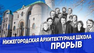 Нижегородская архитектурная школа Ренессанс. Прорыв