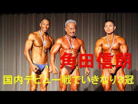 角田信朗、国内デビュー戦でいきなり3冠!おめでとう!