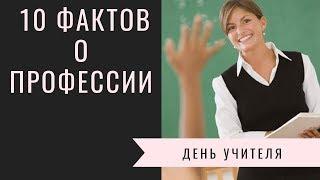 10 интересных фактов о профессии  учитель