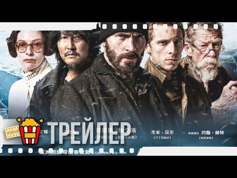СКВОЗЬ СНЕГ — Русский трейлер | 2013 | Крис Эванс, Сон Кан-хо, Тильда Суинтон, Джейми Белл