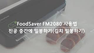 푸드세이버 FM2080 사용법영상 최종