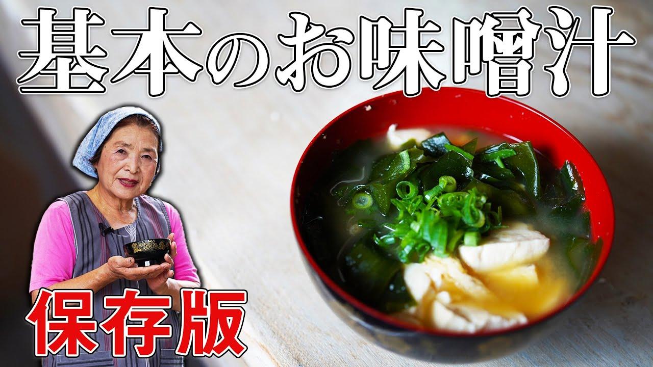 【保存版】基本のお味噌汁の作り方|料理研究40年の味噌汁レシピ