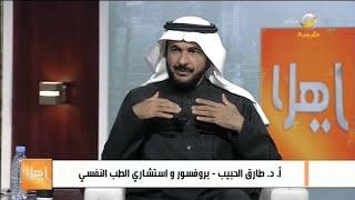 الفقدان وألم الانفصال والرحيل مع البروفسور طارق الحبيب