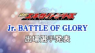 2018 Jr. BATTLE OF GLORY 出場選手発表