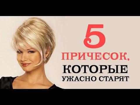 Какие 5 ПРИЧЁСОК