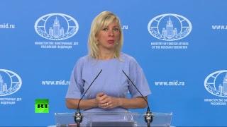 Еженедельный брифинг Марии Захаровой (30.08.2018)
