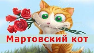 Весна - Мартовские коты.