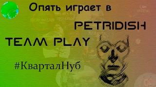 PetriDish.pw | Чашка Петри - игра в тиме на сервере мегасплит 🙂