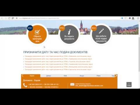 Как проверить регистрацию в визовом центре Польши