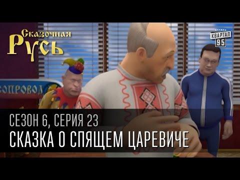 Сваты 7 сезон 1+8 все серии (2017) - Сериал - смотреть онлайн