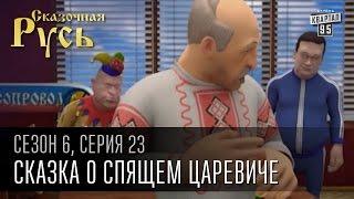 Сказочная Русь, 6 сезон, серия 23 | Сказка о спящем царевиче | Янукович, Путин и магия.