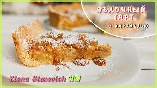 Яблочный тарт (пирог) с карамелью! || Apple pie caramel sauce || Elena Stasevich HM
