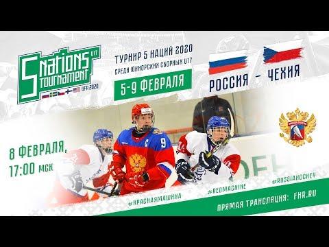 5 NATIONS TOURNAMEN U17. Russia-Czech Republic. 08.02.2020