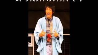 チュート徳井さんの落語家のヨギータラガシャナマンジャワディーカ~♪ ...
