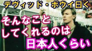 【日本好き外国人】日本びいきと噂だった、ミュージシャンのエピソード(フレディ・マーキュリーとデヴィッド・ボウイ)  【日本びいき ほっこりする話】
