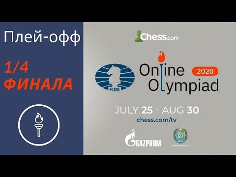 Онлайн-олимпиада | 1/4 финала | Индия - Армения | Россия - Венгрия |
