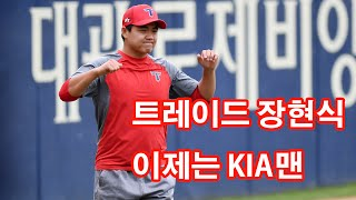 [SC영상] NC에서 KIA로, 타이거즈맨 장현식 '서재응 매직'에 응답하라!