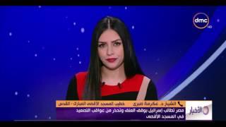 الأخبار - خطيب المسجد الاقصي يكشف حقيقة ما يحدث من إنتهاكات إسرائيلية فى المسجد الأقصى