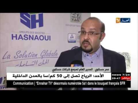 مجمع شركات حسناوي يستثمر في الرخام والغرانيت بتمنراست