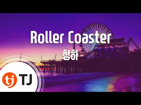 [TJ노래방] Roller Coaster - 청하 / TJ Karaoke