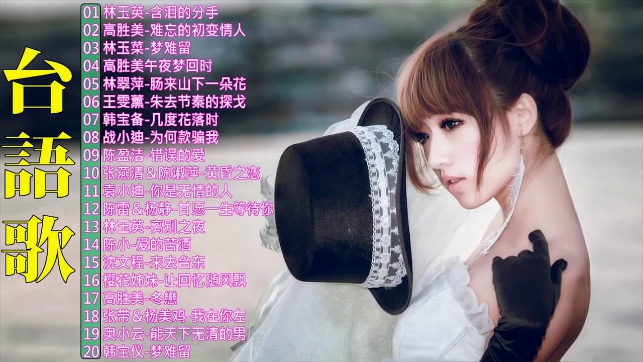 【闽南金曲20首】本人認為最好聽的台語歌 Hokkien Romantic Songs《含泪的分手/难忘的初变情人/梦难留/午夜梦回时》70、80、90年代经典老歌尽在 Nice Of Taiwan