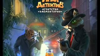 видео Играть в флеш игры детективы онлайн бесплатно