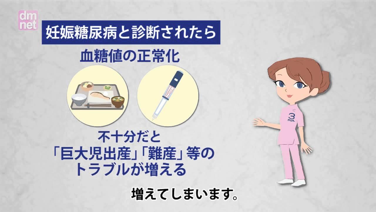 に たら なっ 糖尿病 妊娠