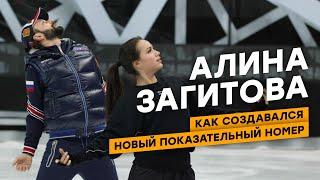 Алина Загитова как создавался новый показательный номер Фигурное катание За кадром