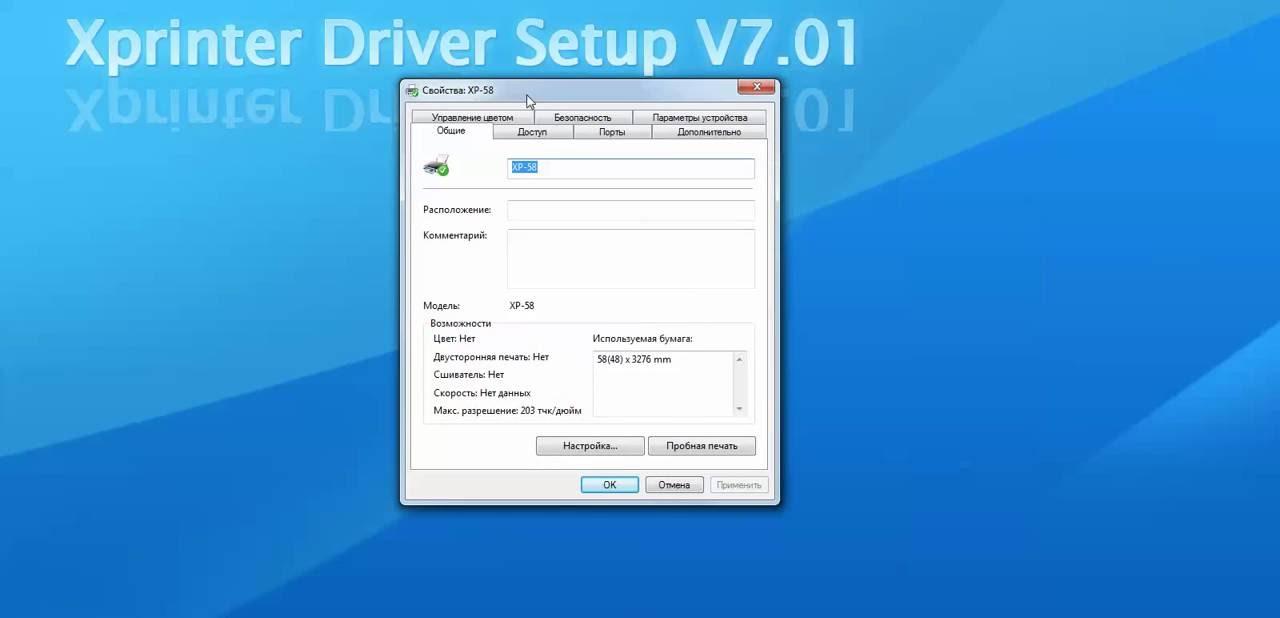 xprinter xp-q80i driver