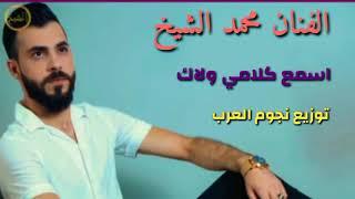 الفنان محمد الشيخ    اسمع كلامي ولاك   اغاني بيت الجبل 2020 توزيع نجوم العرب