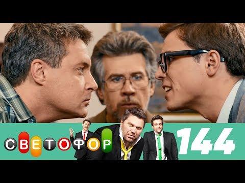Светофор | Сезон 8 | Серия 144