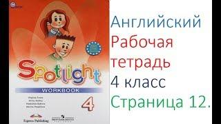ГДЗ Английский язык 4 класс рабочая тетрадь Страница. 12  Быкова