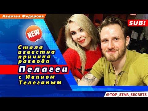 🔔 Стала известна причина развода Пелагеи с Иваном Телегиным