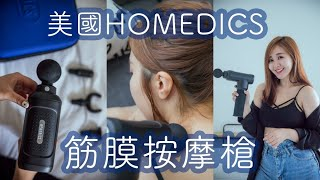 美國HOMEDICS家醫筋膜按摩槍使用心得:猶如請了居家按摩師傅回家|啾啾愛亂拍