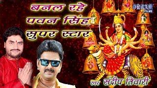 भोजपुरी देवी गीत 2017- Rahe Banal Pawan Singh Maiya Super Star Ho - Sandeep Tiwari