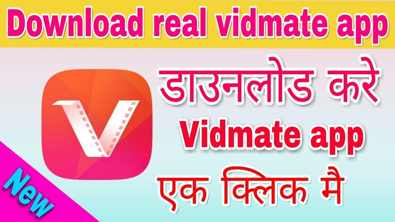 download vidmate app|| How to download vidmate app|| vidmate download 2018