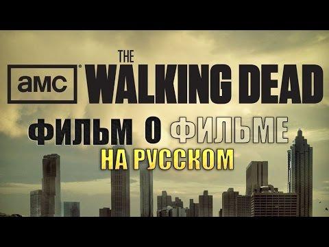 The Walking Dead - ФИЛЬМ О ФИЛЬМЕ (на русском)