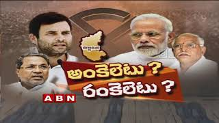 Discussion on Karnataka Elections Exit Polls and Results | Congress Vs BJP | ABN Telugu