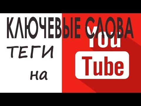 видео: Ключевые слова. Как подобрать ключевые слова для youtube. Теги для ютуба