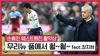 '무리뉴와 함께 훨~훨~' 손흥민 웨스트햄전 1골 1도움 활약상 (feat.장지현 해설) #SPORTSTIME