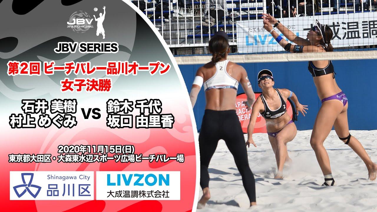 JBVシリーズ2020 第2回ビーチバレー品川オープン 女子決勝