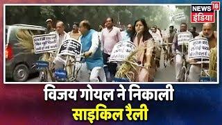 Delhi: Bjp नेता विजय गोयल ने निकाली साइकिल रैली, केजरीवाल सरकार को जमकर घेरा