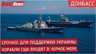 Последние новости ДНР и ЛНР: Война на Донбасс сегодня 2021 Флот США в Черном Море, Россия Украина