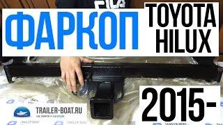 Фаркоп ТСУ для Toyota Hilux / Тойота Хайлюкс 2015- ОБЗОР, пример установки, купить со скидкой.(, 2017-01-24T08:29:19.000Z)